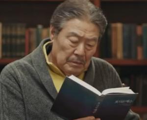 キム・ソンギョム/ユ・シヌ会長役