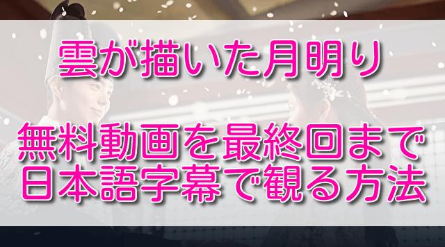 雲が描いた月明り無料動画を最終回まで日本語字幕で観る方法