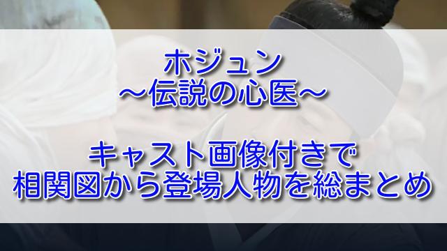 ホジュン~伝説の心医~キャスト画像付きで相関図から登場人物を総まとめ