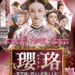 瓔珞~紫禁城に燃ゆる逆襲の王妃~キャスト画像つきで相関図から登場人物を解説!