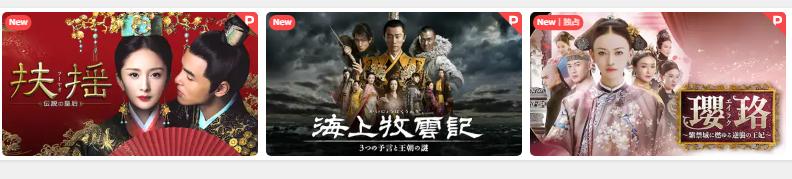 U-NEXTでは話題の韓流・華流ドラマも沢山!!台湾ドラマ特集も♪