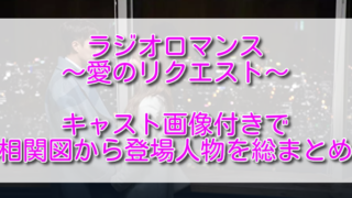ラジオロマンス~愛のリクエスト~キャスト画像付きで相関図から登場人物を総まとめ