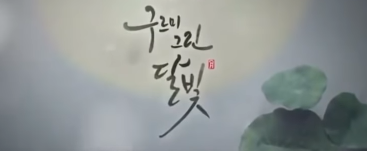 雲が描いた月明りの意味は?烘雲拓月の読み方と熟語の意味