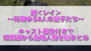 麗~花萌ゆる8人の皇子たち~キャスト画像付きで相関図から登場人物を総まとめ