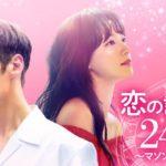 恋の記憶は24時間~マソンの喜び~キャスト画像付きで相関図から登場人物を解説!