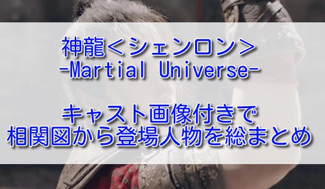 神龍<シェンロン>-Martial Universe-キャストと相関図から登場人物を総まとめ