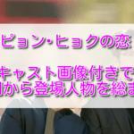 ピョン・ヒョクの恋キャスト画像付きで相関図から登場人物を総まとめ