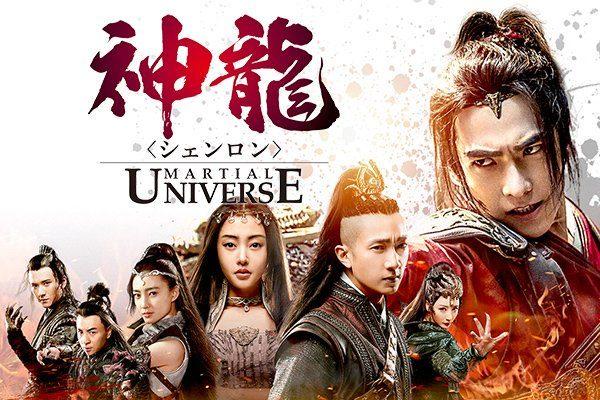神龍<シェンロン>-Martial Universe-キャスト画像付きで相関図から登場人物を解説!