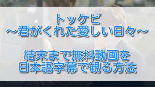 トッケビ結末まで無料動画を日本語字幕で観る方法