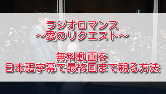 ラジオロマンス無料動画を日本語字幕で最終回まで観る方法