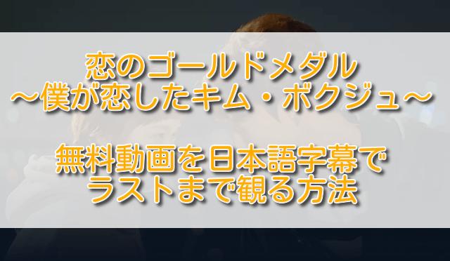 恋のゴールドメダル無料動画を日本語字幕でラストまで観る方法
