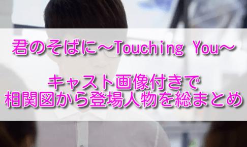 君のそばに~Touching You~キャスト画像付きで相関図から登場人物を総まとめ