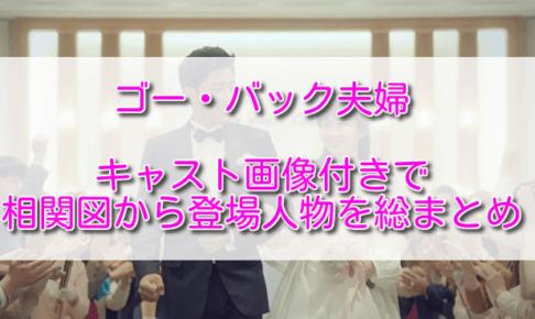 ゴー・バック夫婦キャスト画像付きで相関図から登場人物を解説!