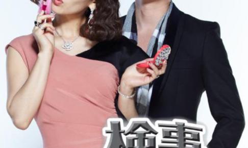 検事プリンセスキャスト画像付きで相関図から登場人物を解説!