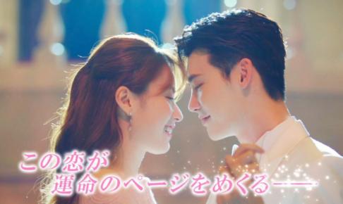 W-君と僕の世界-結末動画を日本語字幕で無料視聴する方法は?配信状況も見比べ!