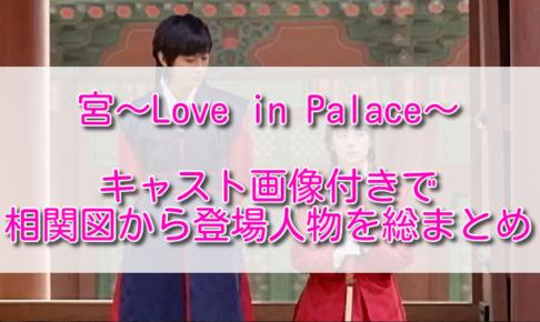 宮~Love in Palace~画像付きで相関図から登場人物を総まとめ
