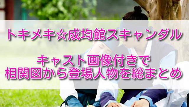 トキメキ☆成均館スキャンダル画像付きで相関図から登場人物を総まとめ