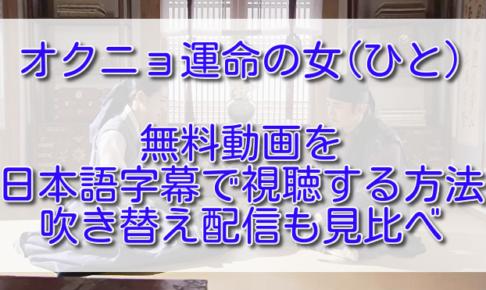オクニョ運命の女(ひと)無料動画を日本語字幕で視聴する方法!吹き替え配信も見比べ!