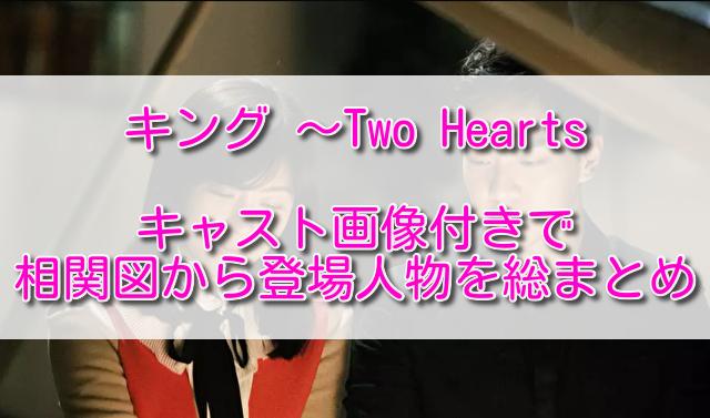 キング ~Two Heartsキャスト画像付きで相関図から登場人物を総まとめ