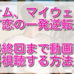 サムマイウェイ~恋の一発逆転~の最終回まで動画を無料視聴する方法は?