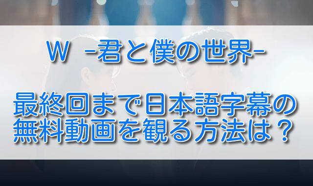 W君と僕の世界を最終回まで日本語字幕の無料動画を観る方法は?