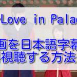 宮~Love in Palace~の動画を日本語字幕で無料視聴する方法は?