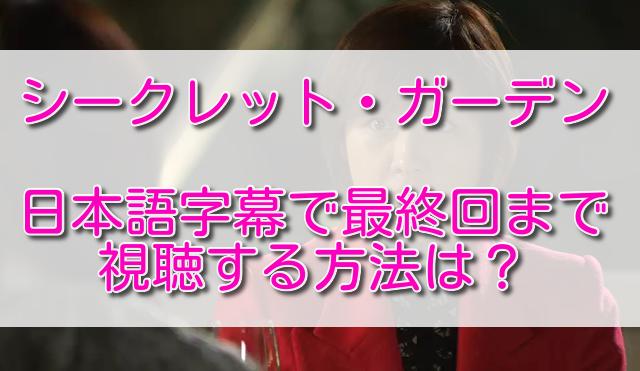シークレット・ガーデンを日本語字幕で最終回まで視聴する方法は?