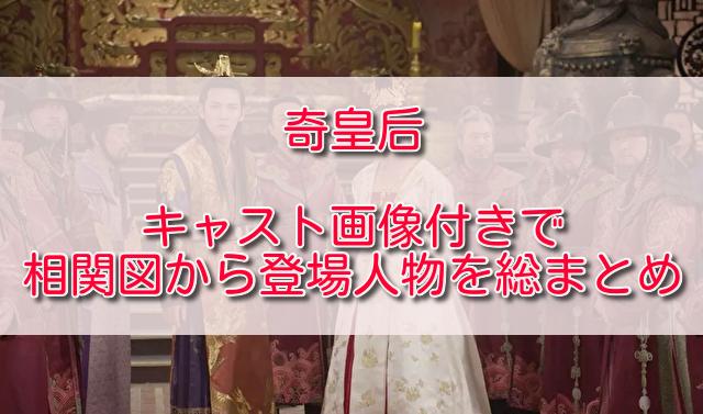 奇皇后キャスト画像付きで相関図から登場人物を総まとめ