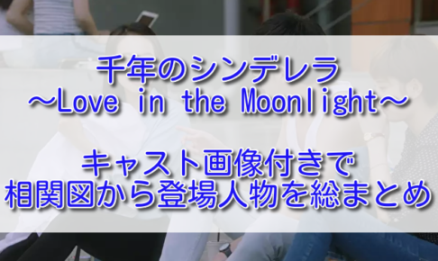 千年のシンデレラ~Love in the Moonlight~キャスト画像付きで相関図から登場人物を総まとめ