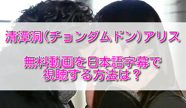 清潭洞(チョンダムドン)アリス無料動画を日本語字幕で視聴する方法は?