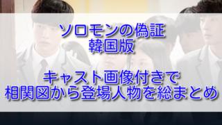 ソロモンの偽証キャスト韓国版画像付きで相関図から登場人物を総まとめ