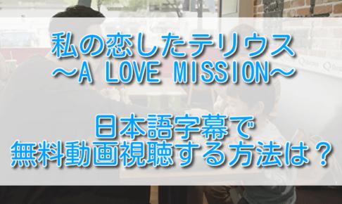私の恋したテリウスを日本語字幕で無料動画視聴する方法は?