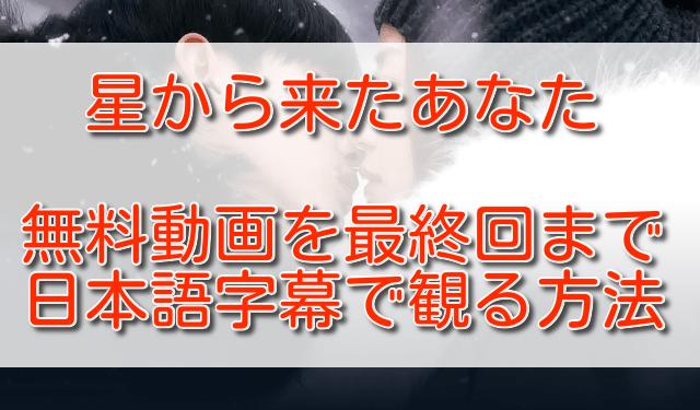 星から来たあなた無料動画を最終回まで日本語字幕で観る方法