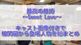 最高の離婚 ~Sweet Love~キャスト画像付きで相関図から登場人物を総まとめ