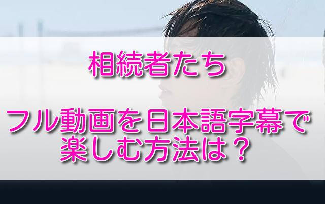 相続者たちのフル動画を日本語字幕で楽しむ方法は?