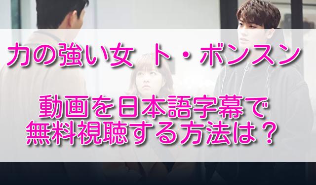 力の強い女の動画を日本語字幕で無料視聴する方法は?