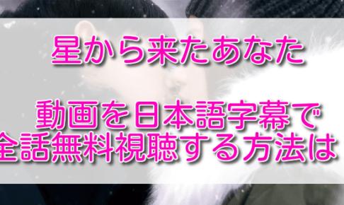 星から来たあなたの動画を日本語字幕で全話無料視聴する方法は?