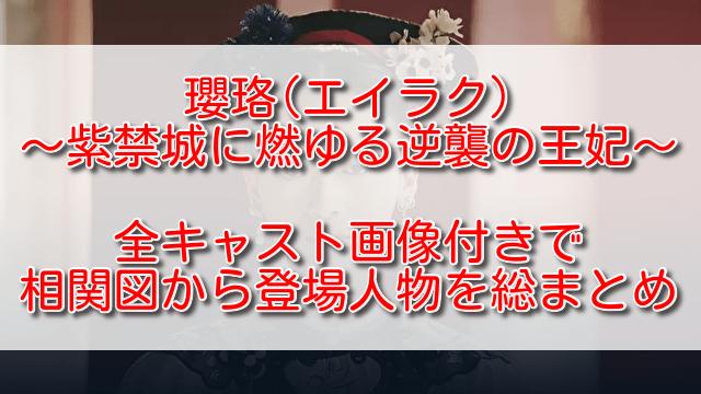 瓔珞(エイラク)~紫禁城に燃ゆる逆襲の王妃~全キャスト画像つきで相関図から登場人物を総まとめ