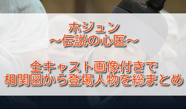 ホジュン~伝説の心医~全キャスト画像付きで相関図から登場人物を総まとめ