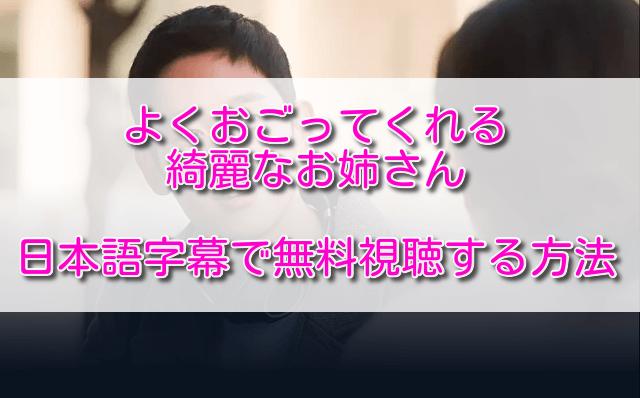 よくおごってくれる綺麗なお姉さんを日本語字幕で無料視聴する方法