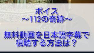 ボイス~112の奇跡~の無料動画を日本語字幕で視聴する方法は?