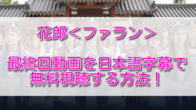 花郎の最終回動画を日本語字幕で無料視聴する方法!
