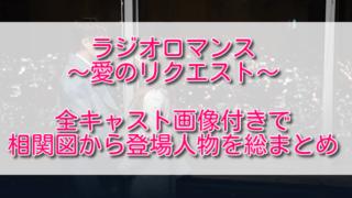 ラジオロマンス~愛のリクエスト~全キャスト画像付きで相関図から登場人物を総まとめ