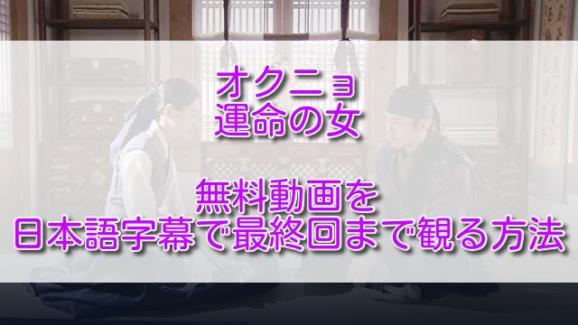 オクニョ運命の女(ひと)無料動画を日本語字幕で最終回まで観る方法