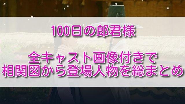 100日の郎君様全キャスト画像付きで相関図から登場人物を総まとめ