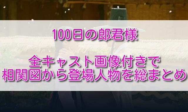 100日の郎君様 キャスト 韓国ドラマ