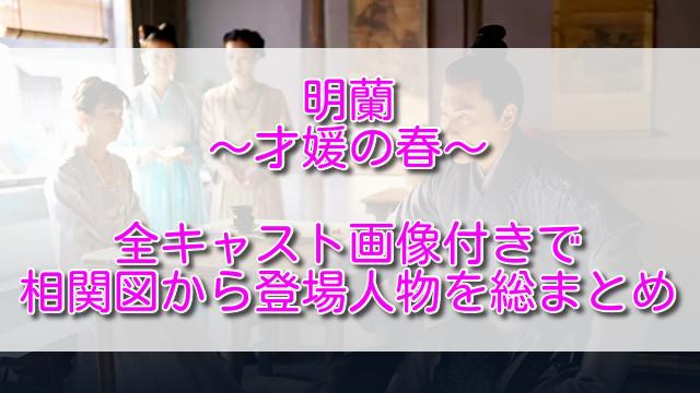 明蘭~才媛の春~全キャスト画像付きで相関図から登場人物を総まとめ