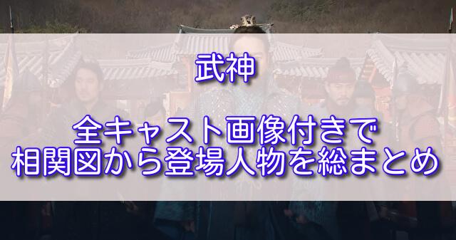 武神全キャスト画像付きで相関図から登場人物を総まとめ