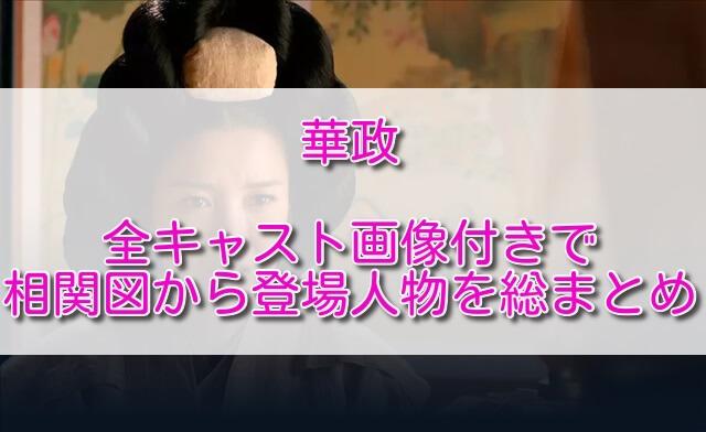 華政全キャスト画像付きで相関図から登場人物を総まとめ