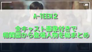 A-TEEN2全キャスト画像付きで相関図から登場人物を総まとめ